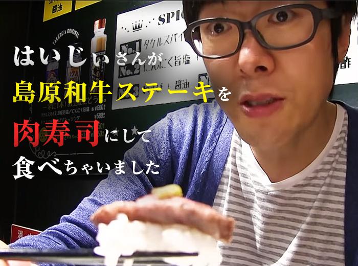 はいじぃさんが上野店で和牛ステーキ!