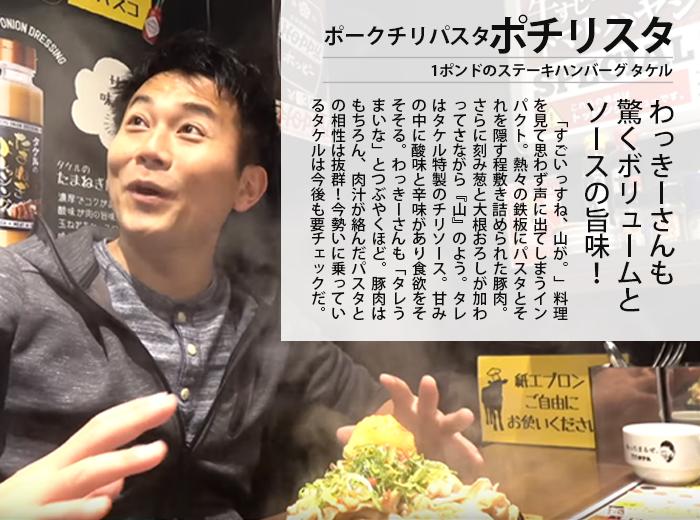 【YouTube】わっきーさんが月替わりメニューをチェック!