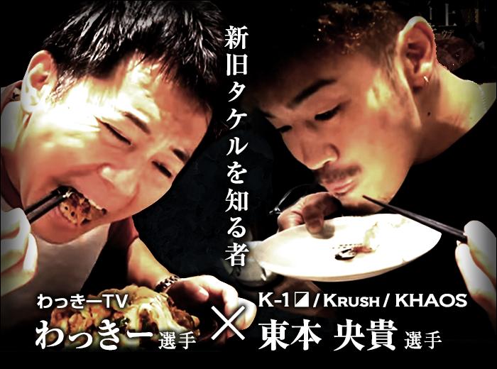 【YouTube】わっきーさんとK-1東本選手がお肉と月替わりメニューを!