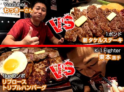 【YouTube】わっきーさんとK-1東本選手が新タケルステーキをチェック!