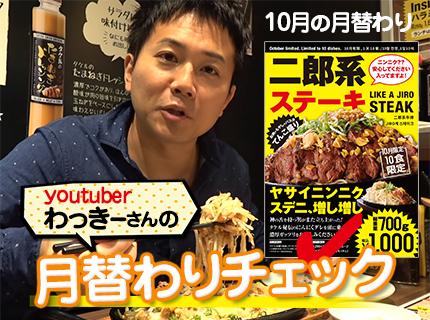 【YouTube】わっきーさんが月替わり「二郎系ステーキ」をチェック!