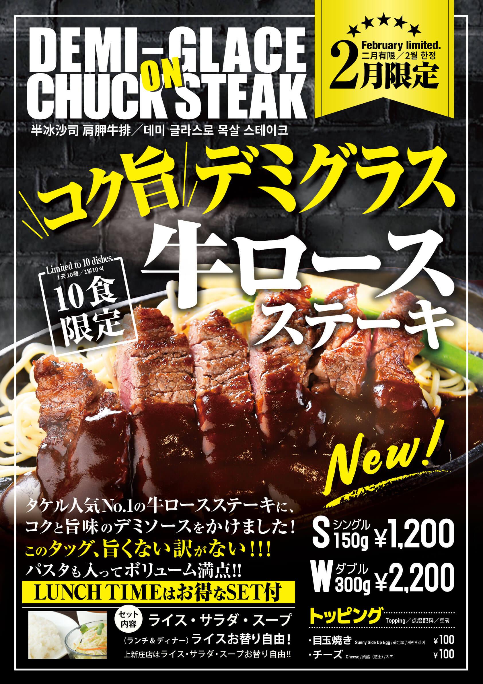デミグラス牛ロースステーキ