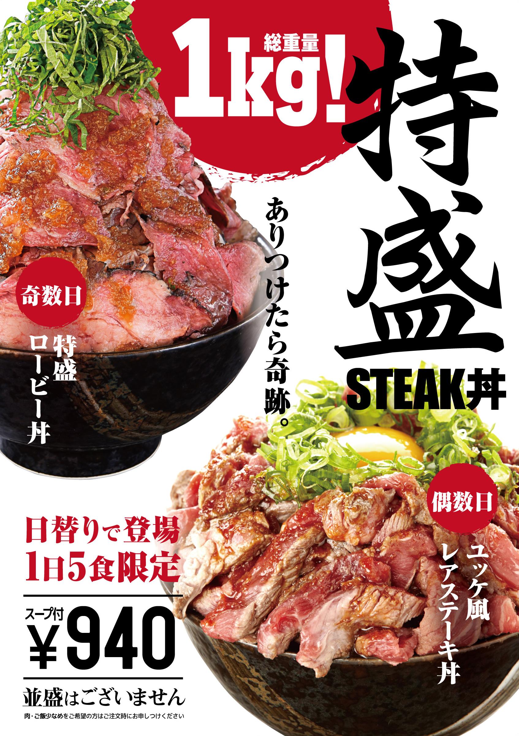 特盛ロービー丼