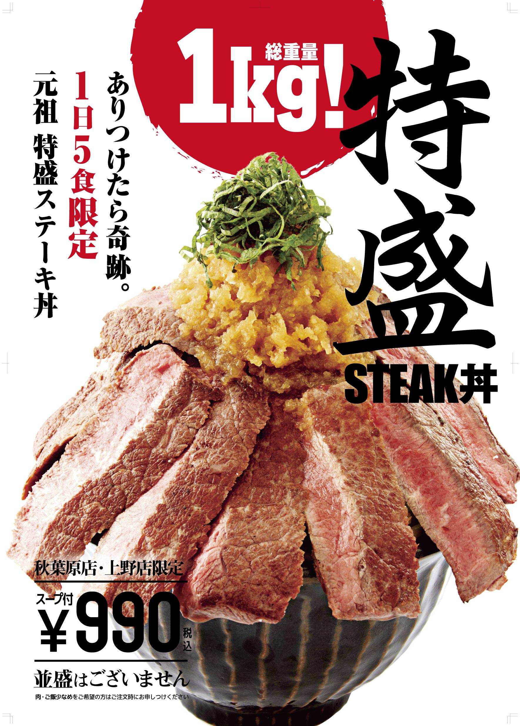 元祖 特盛ステーキ丼