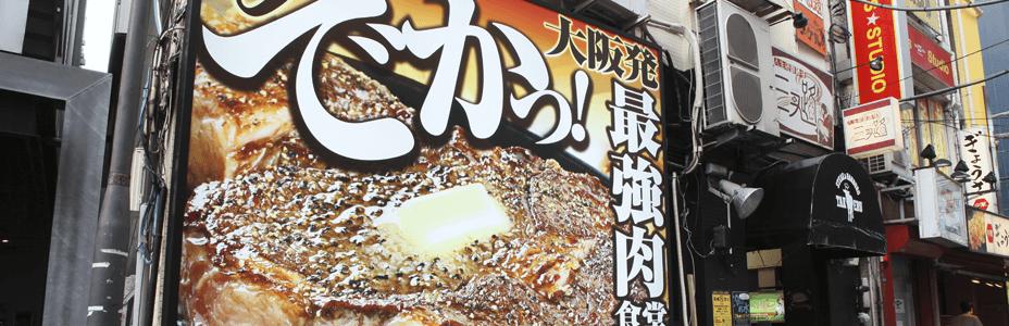 1ポンドのステーキハンバーグタケル 天満店