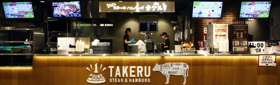 1ポンドのステーキハンバーグタケル 阪急三番街店