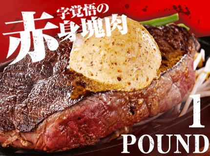 1ポンド赤身ステーキ
