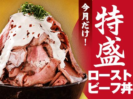 特盛ローストビーフ丼