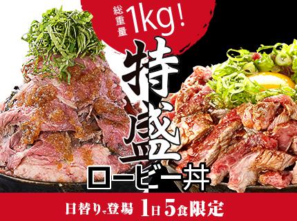 総重量1kg特盛ロービー丼