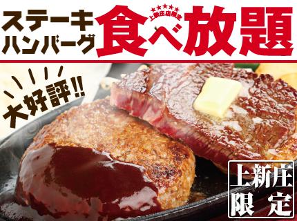 ステーキ・ハンバーグ食べ放題!?