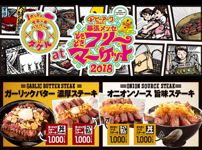 """幕張メッセ""""どきどき""""フリーマーケット2018"""