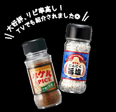タケルスパイス&にんにく旨塩