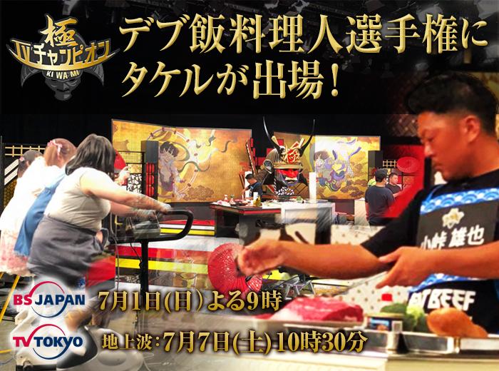 TVチャンピオン極 「デブ飯料理人選手権」にタケルが出場します!