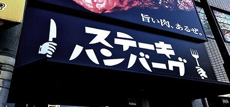 1ポンドステーキハンバーグタケル日本橋オタロード店