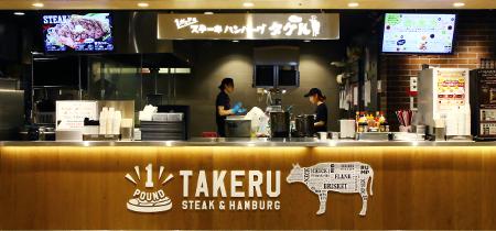 1ポンドのステーキハンバーグタケル天満店