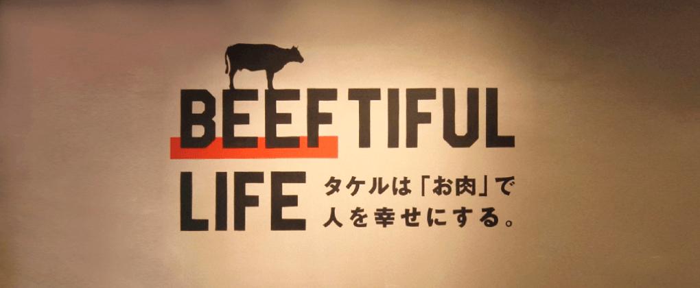 BEEFTIFUL LIFE