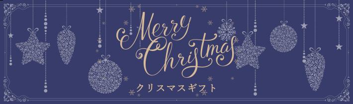 SP用のクリスマスバナー