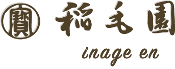 稲毛園のお茶・和菓子