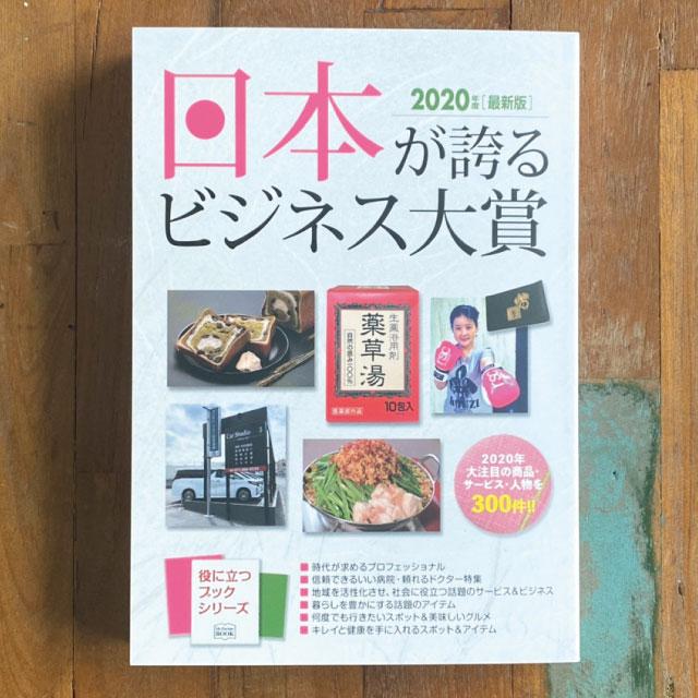 日本が誇るビジネス大賞2020