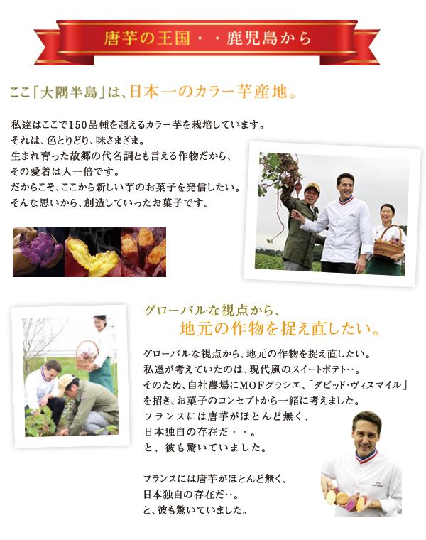 ここ「大隅半島」は、日本一のカラー芋産地