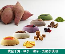 黄金千貫・紅芋・紫芋・安納芋使用