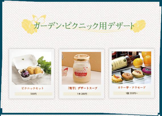 ガーデン・ピクニック用デザート