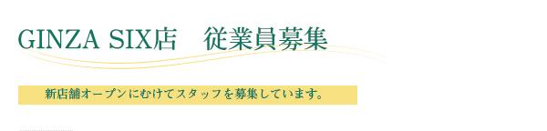 GINZA SIX店 従業員募集