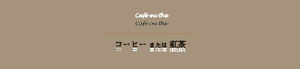 コーヒー または 紅茶