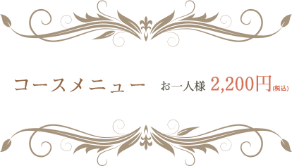 コースメニュー おひとり様2,200円(税込)