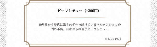 ビーフシチュー(+300円)