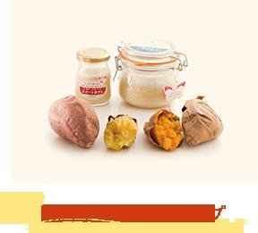 『焼芋』デザートスープ