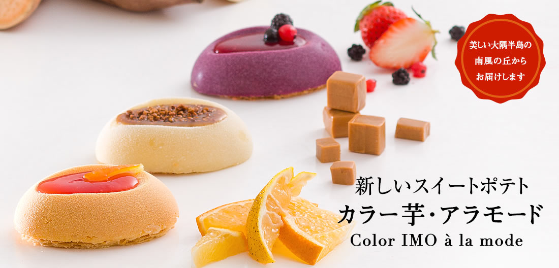 カラー芋 アラモード