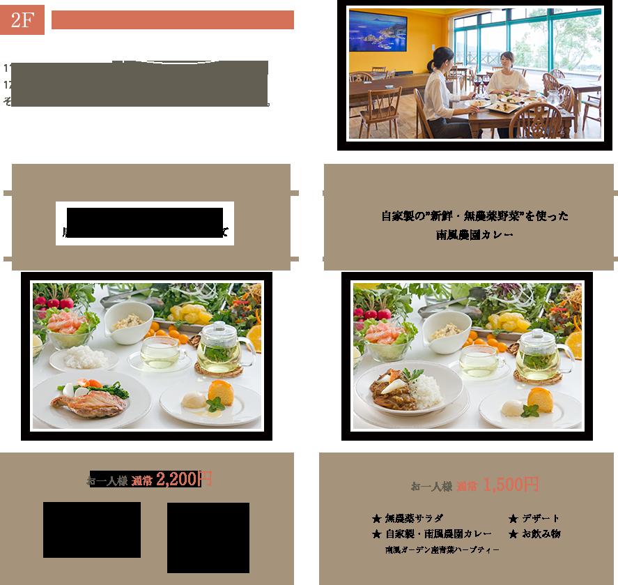 2F レストラン「マルタン南風」