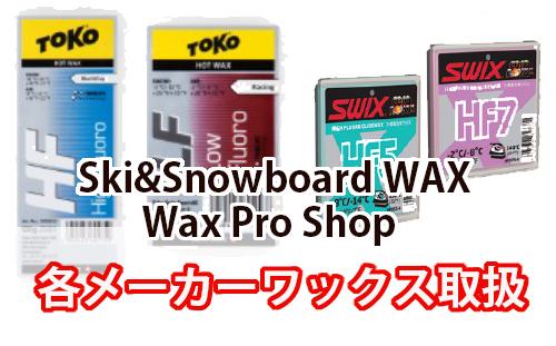 toko swix