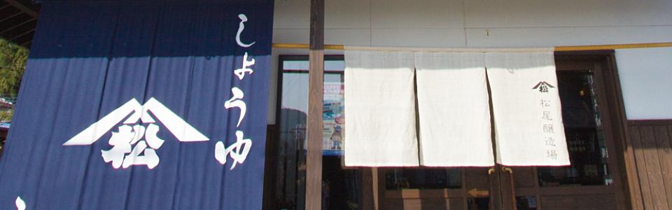 松尾醸造場について