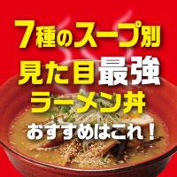 7種のスープ別見た目最強ラーメン丼 おすすめはこれだ