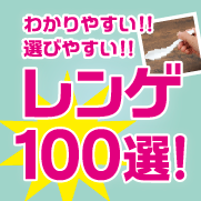 わかりやすい! 選びやすい! レンゲ100選!