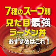 7種のスープ別見た目最強ラーメン丼 おすすめはこれ!