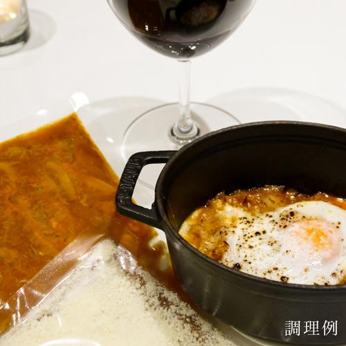 タニーチャ特製 トリッパのトマト煮込み 2人前240g+グラナパダーノチーズパウダー付