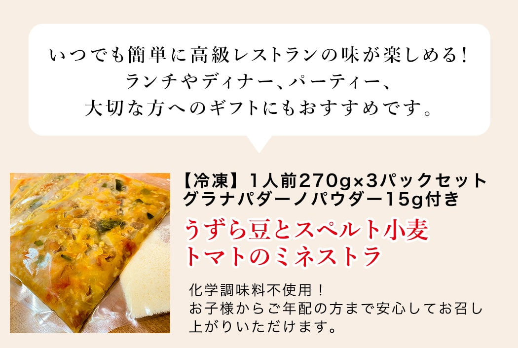 【冷凍スープ】ミネストラ虎ノ門・うずら豆とスペルト小麦 トマトのミネストラ(3パックセット)