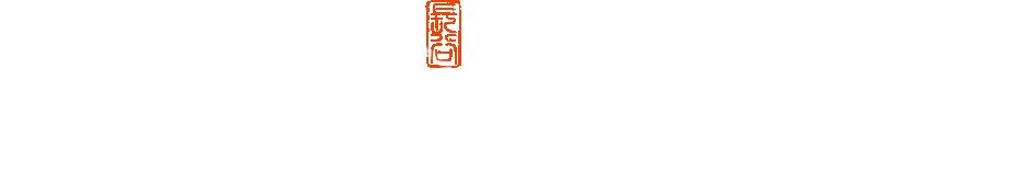 ふくら手延べ製麺所
