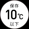 保存10℃以下