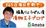 漬物王子ブログ