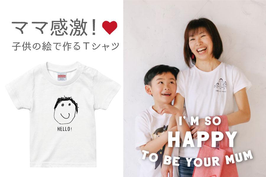 ママ感激!子供の絵で作るTシャツ