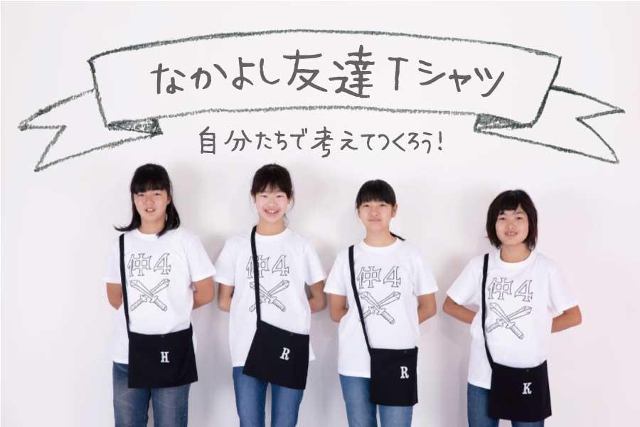 なかよしTシャツ