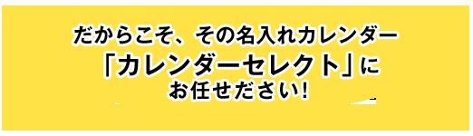 「カレンダーセレクト」にお任せださい!