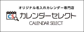 カレンダーセレクト