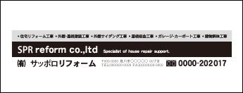 札幌リフォーム